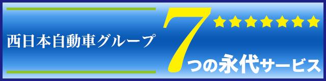7つの永代サービス